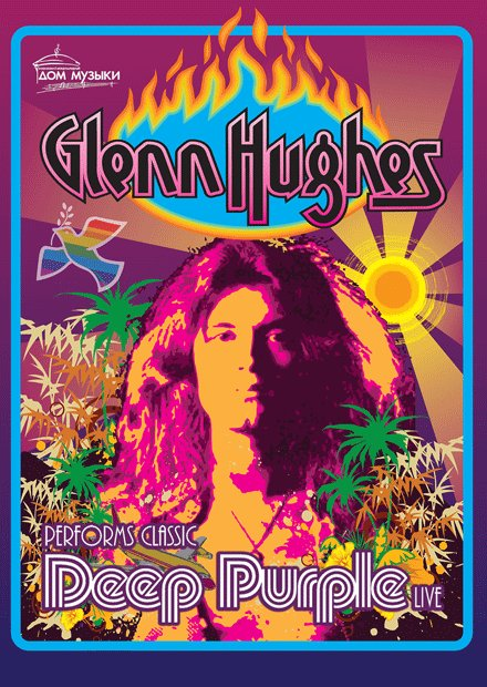 Гленн Хьюз исполнит хиты Deep Purple в ММДМ