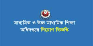 Job circular 2019-Directorate of secondary and higher education (DSHE)