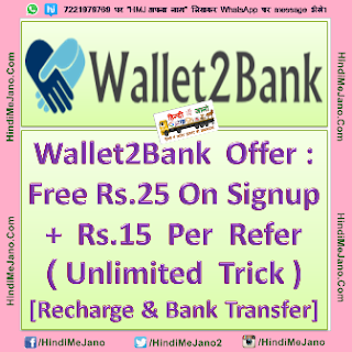 Tags – Wallet2Bank Loot Tricks, Wallet2Bank Refer Code, Wallet2Bank unlimited trick, Wallet2Bank Online scripts, Wallet2bank offers, refer and earn tricks, how to transfer money, free signup bonus, free refer bonus, wallet2bank proof, transfer in bank account, free mobile recharge, freebie, FreeKaaMaal,