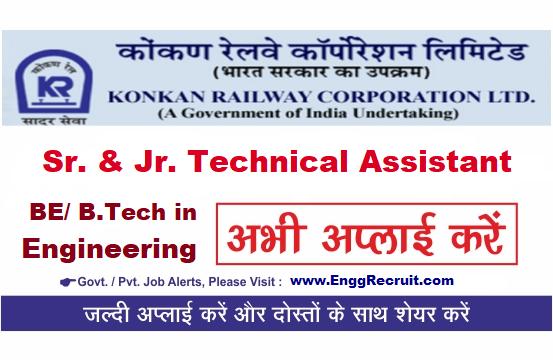 KRCL Recruitment 2018