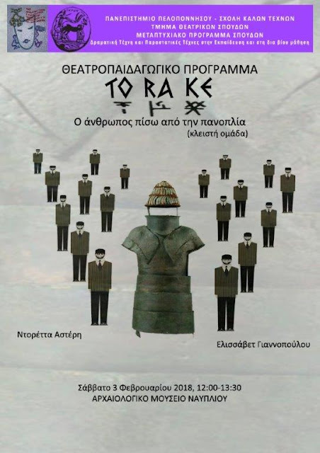 """""""Ο άνθρωπος πίσω από την πανοπλία"""": Θεατροπαιδαγωγικό Πρόγραμμα στο Αρχαιολογικό Μουσείο Ναυπλίου"""