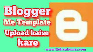 Blogger me Template kaise Upload kare hindi jankari