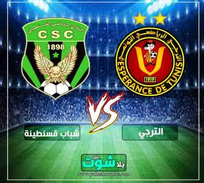 مشاهدة مباراة الترجي وشباب قسنطينة
