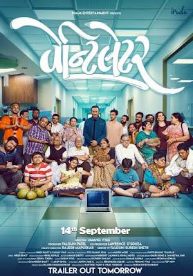 #instamag-juhi-chawla-releases-gujarati-film-ventilators-trailer