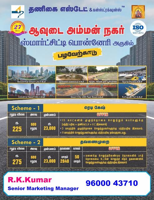 Beach Property for Sale in Chennai - Pazhaverkadu Plots - Avudai Amman Nagar - India