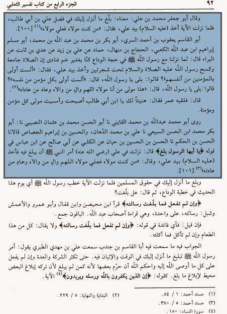تفسیر ثعلبی ، ج 4، ص 92
