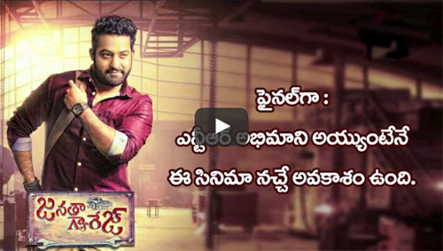 Janatha Garage Movie Short Review