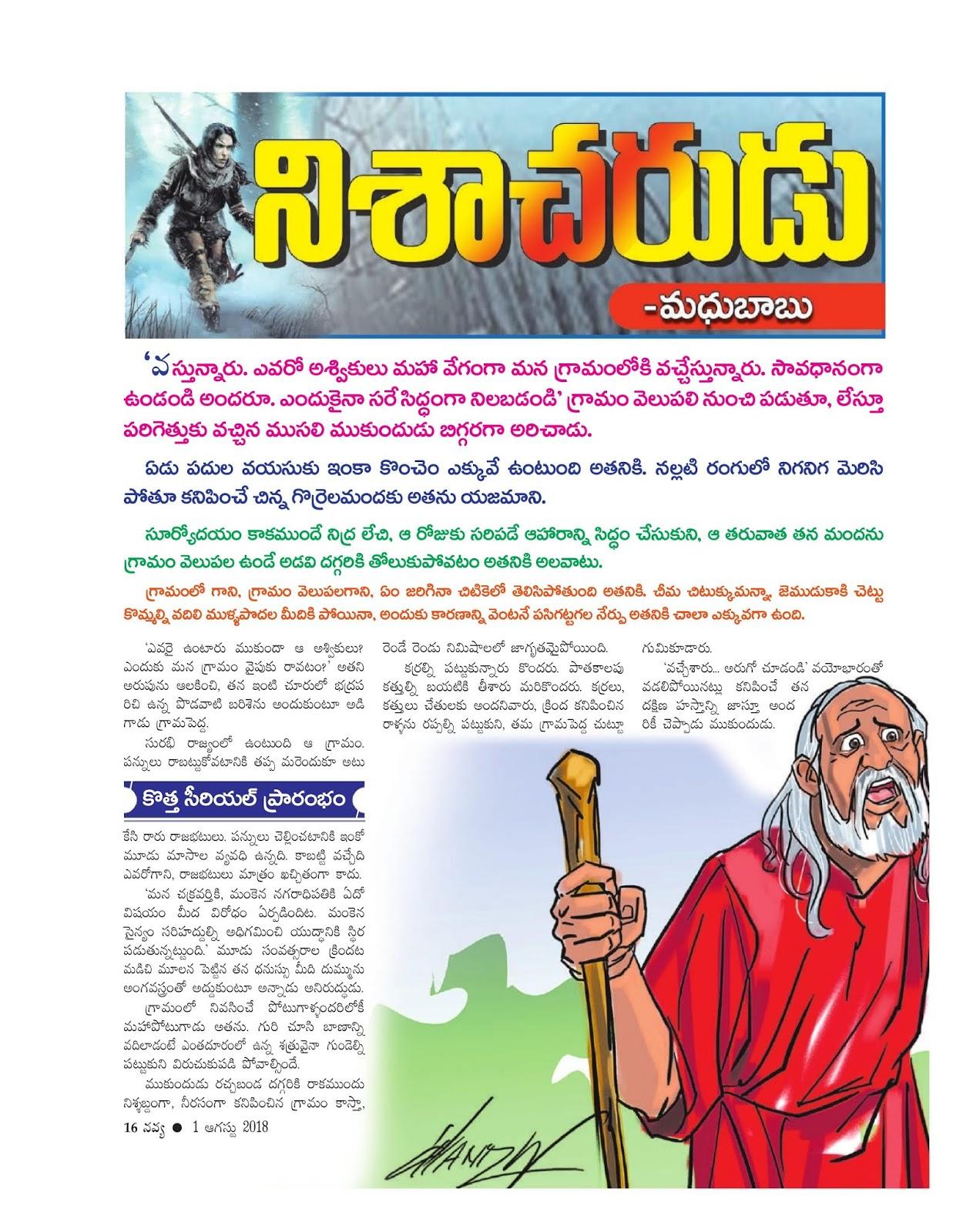 Telugu Novels Pdf