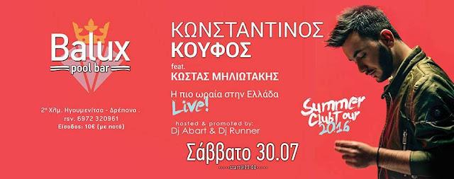 Ηγουμενίτσα: Ο Κωνσταντίνος Κουφός το Σάββατο στο Balux PoolBar