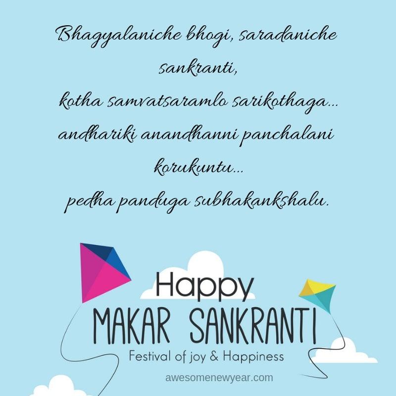 Sankranthi Images