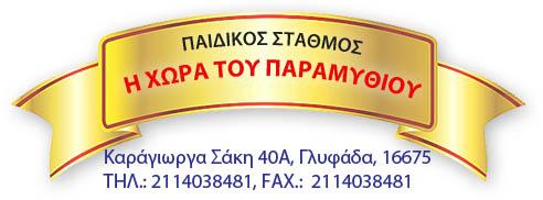 Η ΧΩΡΑ ΤΟΥ ΠΑΡΑΜΥΘΙΟΥ: ΘΕΟΔΩΡΟΠΟΥΛΟΥ ΓΕΩΡΓΙΑ ΠΑΙΔΙΚΟΣ  ΣΤΑΘΜΟΣ