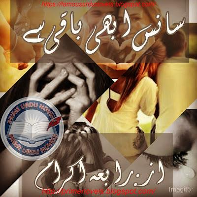 Free dpwnload Sans abhi baqi hai novel by Rabia Ikram Episode 4 pdf