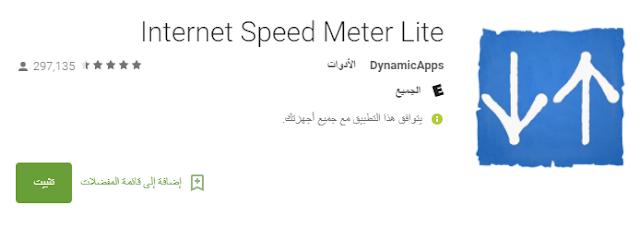 تسريع الانترنت بدون برامج