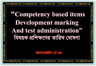 """Competency based items Development marking And test administration"" বিষয়ক প্রশিক্ষনের তারিখ ঘোষণা"