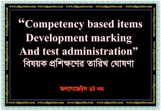 """Competency based items Development marking And test administration"" বিষয়ক প্রশিক্ষনের তারিখ ঘোষণা"
