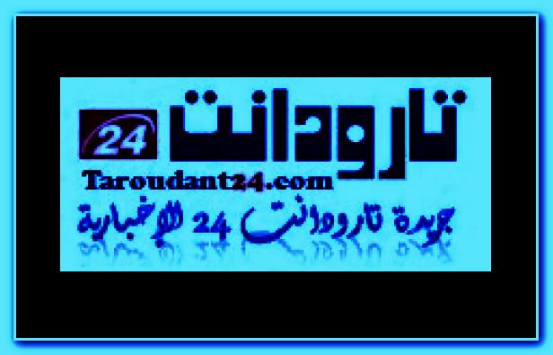 Taroudant 24 - جريدة تارودانت 24 الإخبارية https://www.taroudant24.com/