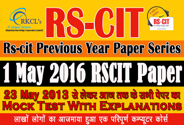 """RSCIT old paper in hindi"" ""RSCIT Old paper 1 May 2016"" ""1 May 2016 Rscit paper""  ""learn rscit"" ""LearnRSCIT.com"" ""LiFiTeaching"" ""RSCIT"" ""RKCL""  ""Rscit old paper  1 May 2016 online test"" ""rscit old paper 1 May 2016 vmou"" ""rscit old paper 1 May 2016 with answer key"" ""rscit old paper 1 May 2016 with solution"" ""rscit old paper 1 May 2016 and answer key"" ""rscit old paper 1 May 2016 ans"" ""rscit old question paper 1 May 2016 with answers in hindi"" ""rscit old questions paper 1 May 2016"" ""rkcl rscit old paper 1 May 2016"" ""rscit previous solved paper 1 May 2016"""