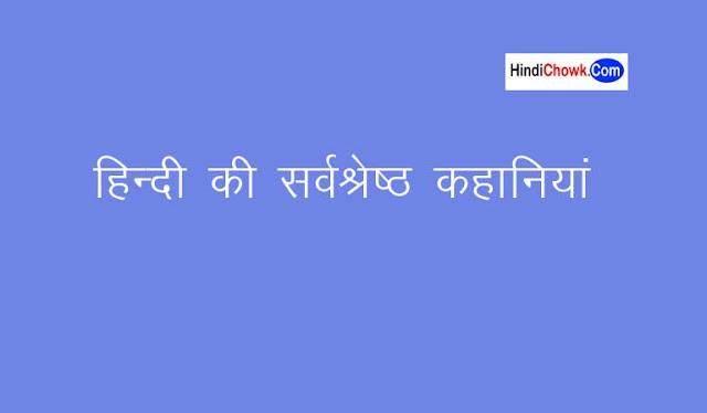 कुछ कष्ट झेल लेने से व्यक्ति का जीवन बन जाता है Hindi Story