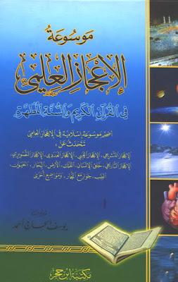 حمل موسوعة الإعجاز العلمي في القرآن الكريم والسنة المطهرة - يوسف الحاج أحمد