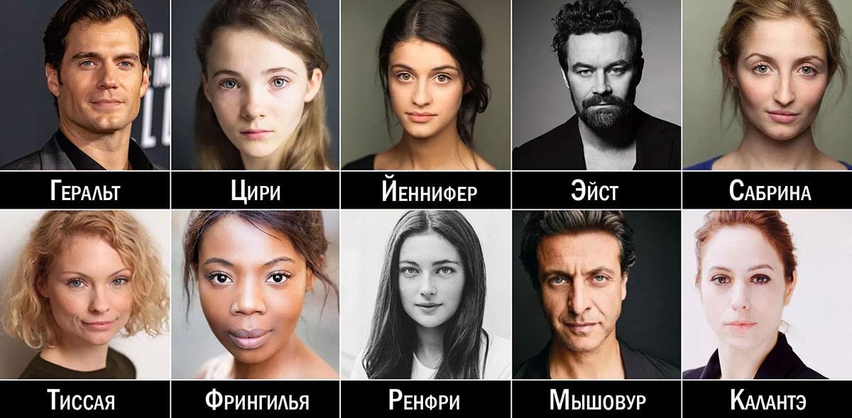 Актерский состав Ведьмака