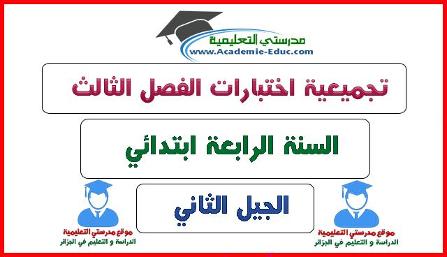 تجميعية اختبارات الفصل الثالث لجميع المواد السنة الرابعة ابتدائي الجيل الثاني