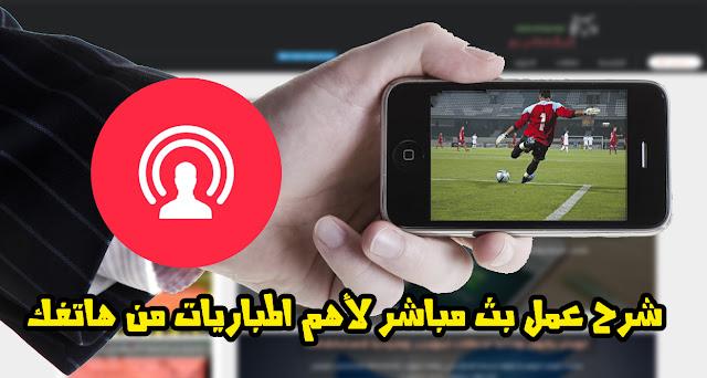 شرح عمل بث مباشر لأهم المباريات من هاتفك
