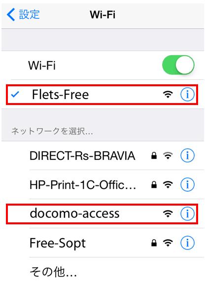 鍵なしのフリーWi-Fi例