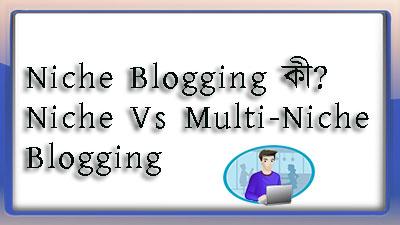 Niche Vs Multi-Niche Blogging