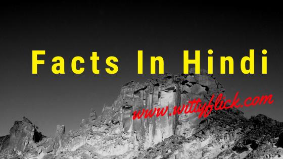 Facts In Hindi - फैक्ट्स हिंदी में