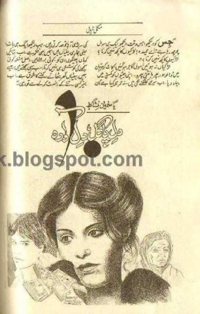 Free download Dil pagal dil awara novel by Yasmeen Nishat pdf