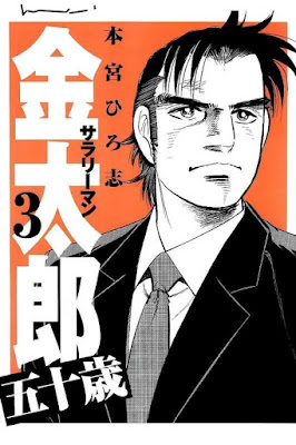 サラリーマン金太郎 五十歳 第01-03巻 [Salaryman Kintarou - Gojissa vol 01-03] rar free download updated daily