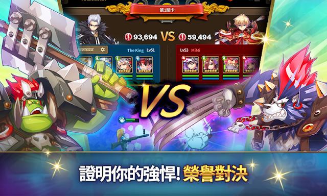 奇想之戰 App