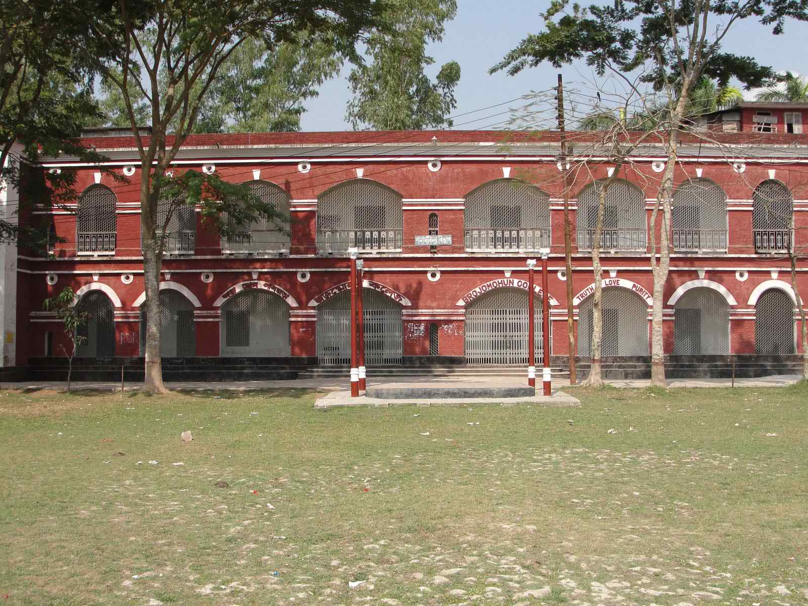 History of BM College of Barisal district! | blog-Bangladesh