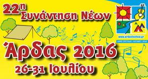 Φεστιβάλ Άρδας 2016