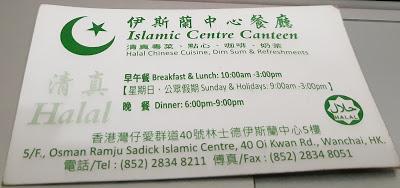makan dim sum halal di islamic centre canteen