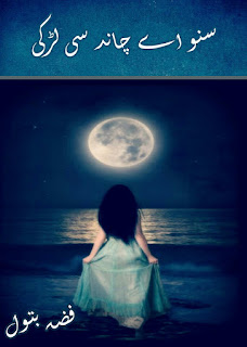 Suno aey chand si larki by Fizza Batool Part 2 Online Reading