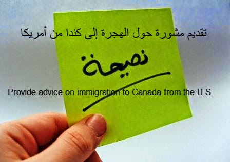 Provide advice on immigration to Canada from the U.S.