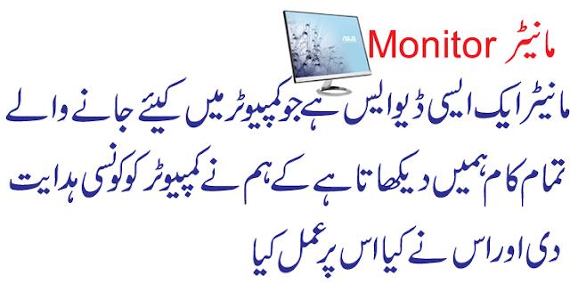 about computer in urdu language