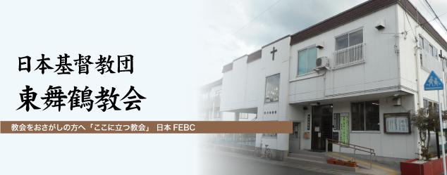 日本基督教団東舞鶴教会