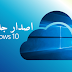 Microsoft تطلق اصدار جديد من نظام ويندوز 10 Windows واليك ما تمت اضافته من مميزات