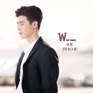 Lyric : Jeon Woo Sung (Noel) - My Heart (OST. W)