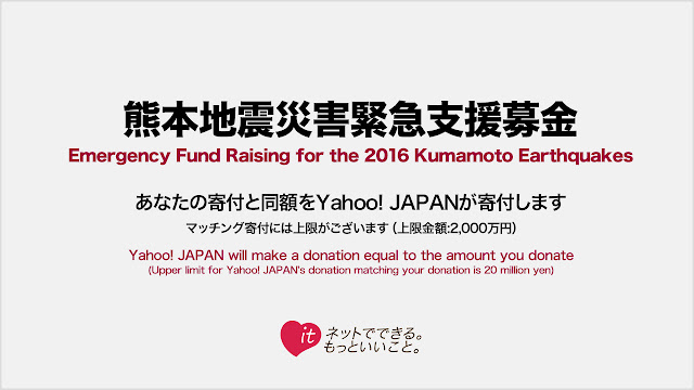 Emergency fund raising for the 2016 Kumamoto Earthquake
