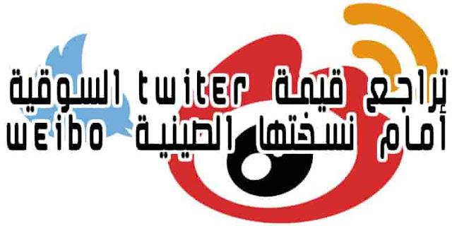 تويتر الصيني ويبو