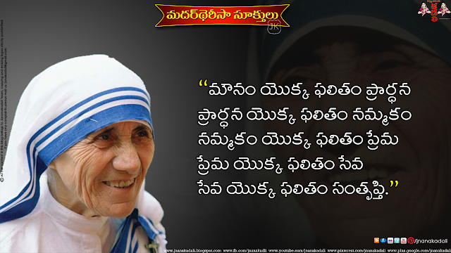 Mother Teresa Telugu Helping Quotes,Mother Teresa Telugu Thoughts,Mother Teresa Best Telugu Images,Helping Quotes in Telugu,Mother Teresa Quotes in Telugu,Famous Life Love and Charity Quotations with images,Mother Teresa Quotes in telugu,Best Humanity Quotes in telugu,Best good morning Mother Teresa quotes in telugu,Best good morning Mother Teresa thoughts in telugu, Best good morning wishes