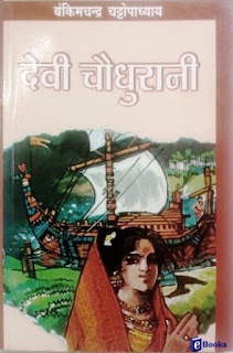 Devi Chaudhurani देवी चौधरानी by Bankim Chandra Chattopadhyay in pdf ebook Download