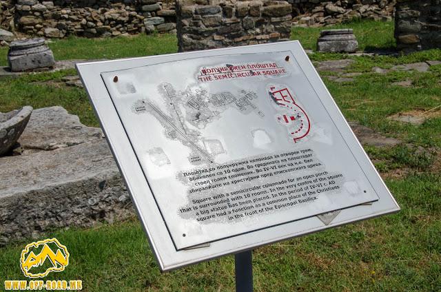 The Semicircular Square #Stobi Archaeological site #Macedonia