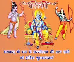 रामनवमी का इतिहास क्यो मनाया जाता है