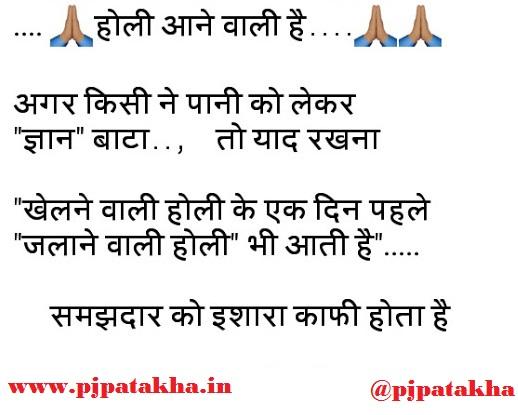 Holi jokes