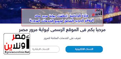 وزارة الداخلية :أطلقت بوابة مرور مصر الموقع الجديد الشامل لجميع الخدمات المرورية