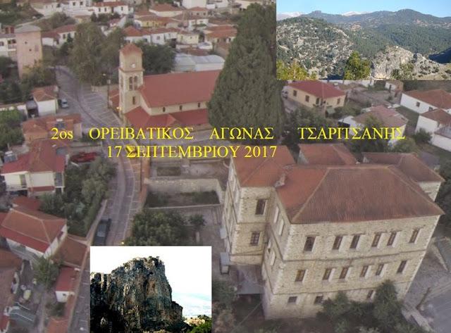 Προκήρυξη του 2ου Ορειβατικού Αγώνα Τσαριτσάνης